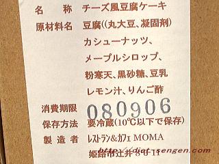 チーズ風豆腐ケーキ 原材料名等