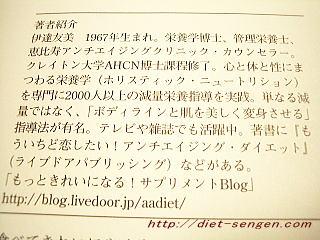 伊達友美さん 著書情報