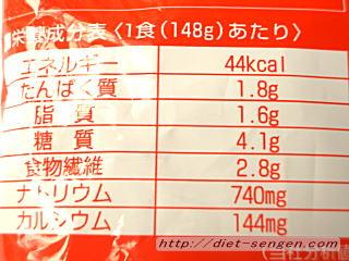 ボディスタイリングパスタ 栄養成分表(カロリー)