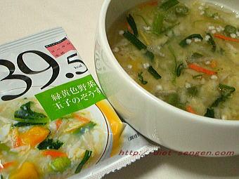 ローカロ生活 緑黄色野菜と玉子のぞうすい