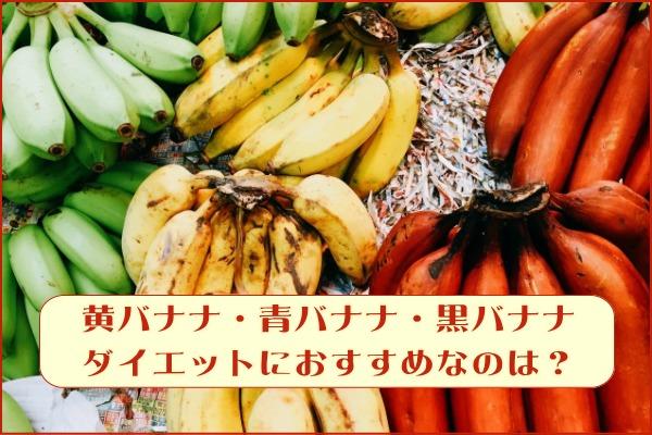 黄バナナ・青バナナ・黒バナナ ダイエットにおすすめなのは?