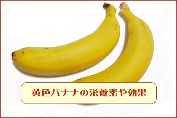 黄色バナナの栄養素や効果