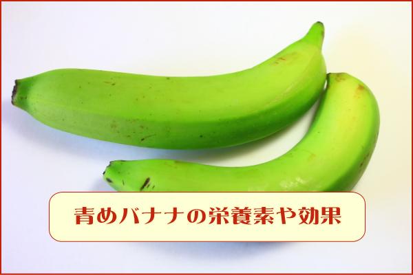 青めバナナの栄養素や効果