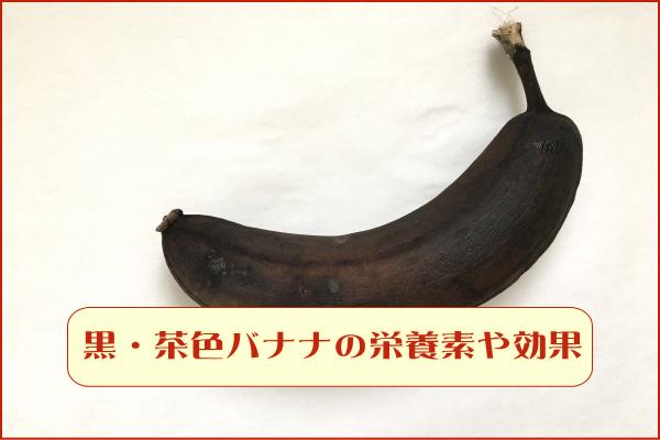 黒・茶色バナナの栄養素や効果