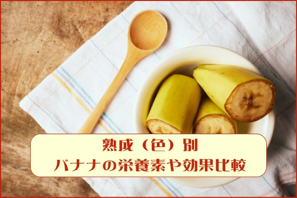 熟成(色)比較 バナナのカロリーと糖質量