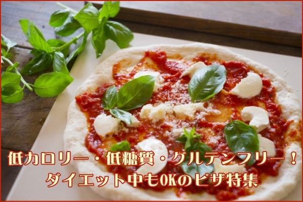 低カロリー・低糖質ピザ