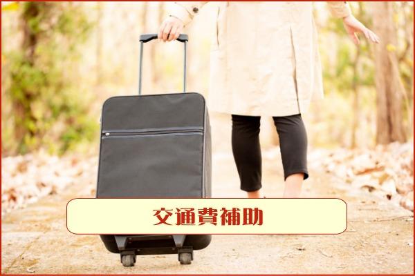 湘南美容クリニック(SBC) 交通費補助