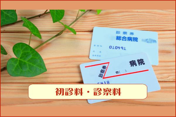 湘南美容クリニック(SBC) 初診料・診察料