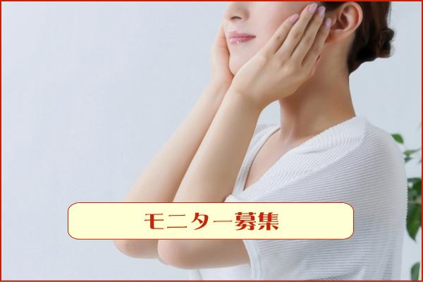 湘南美容クリニック(SBC) モニター募集