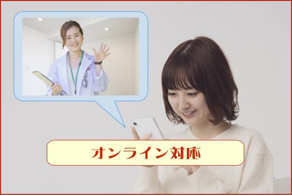 湘南美容クリニック(SBC) オンライン対応