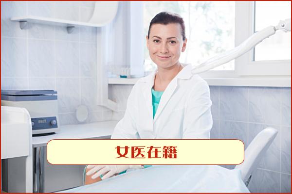 湘南美容クリニック(SBC) 女性医師