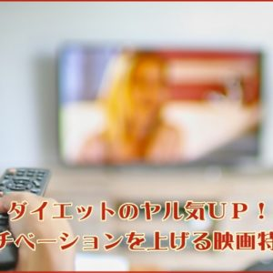 【画有】ダイエットサプリ・美容健康サプリのレビュー一覧