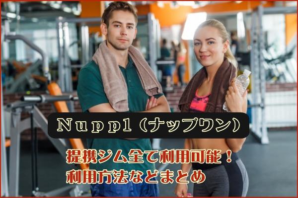 Nupp1(ナップワン)は提携ジム全て利用可能!利用方法などまとめ