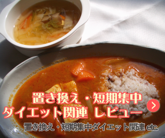 【画有】置き換えダイエット・短期集中ダイエットのレビュー一覧